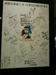 今井仁美 公式ブログ/きっと夢見た明日がある 画像1