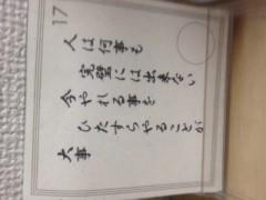 今井仁美 公式ブログ/力 画像1