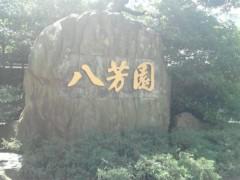 今井仁美 公式ブログ/庭園 画像1