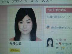 今井仁美 公式ブログ/第2段っ♪ 画像1