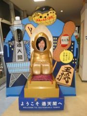 今井仁美 公式ブログ/旅*大阪♪♪ 画像3
