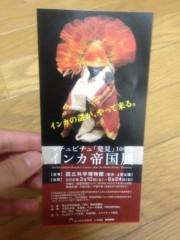 今井仁美 公式ブログ/マチュピチュ 画像3