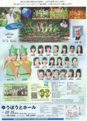 今井仁美 公式ブログ/チャリティー公演のお知らせ 画像2