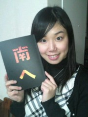 今井仁美 公式ブログ/南へ 画像3