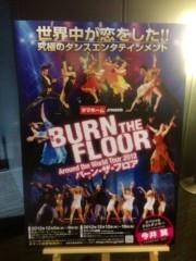 今井仁美 公式ブログ/BURN THE FLOOR 画像2