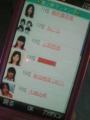 今井仁美 公式ブログ/14位 画像1