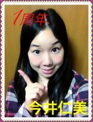 今井仁美 公式ブログ/1周年 画像1