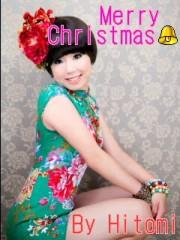 今井仁美 公式ブログ/私からメリークリスマス ♪ 画像1