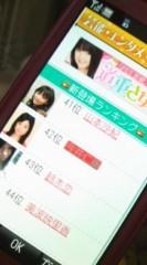 今井仁美 公式ブログ/おっ?? 画像1