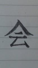今井仁美 公式ブログ/漢字一文字 画像2
