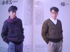 雅まさ彦 公式ブログ/雅 セーターブック 幕末塾 画像1