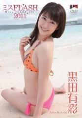 黒田有彩 公式ブログ/『ミスFLASH2011黒田有彩』 画像1