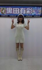 黒田有彩 公式ブログ/『み』〜50音ブログ〜 画像1