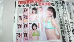 黒田有彩 公式ブログ/『9』〜数字ブログ〜 画像1