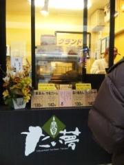 今野ゆきみ 公式ブログ/おしなりくんの散歩♪ 画像2