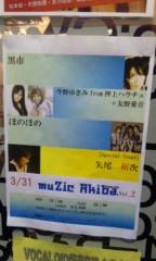 今野ゆきみ 公式ブログ/3/31 画像3