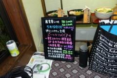 今野ゆきみ プライベート画像/そば屋ライブ 20120519-212206