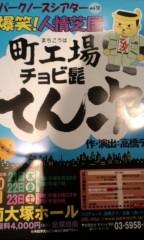 あちゅ(ツーライス) 公式ブログ/お芝居 画像1