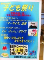 あちゅ(ツーライス) 公式ブログ/経堂 画像1