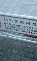 あちゅ(ツーライス) 公式ブログ/台場→浦安 画像2