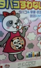 あちゅ(ツーライス) 公式ブログ/パンダ 画像1