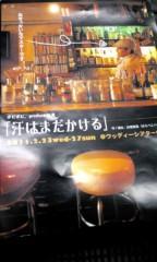 あちゅ(ツーライス) 公式ブログ/中目黒 画像1