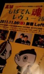 あちゅ(ツーライス) 公式ブログ/新宿 画像1