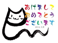 神木智佳 公式ブログ/2013年にゃっ! 画像1