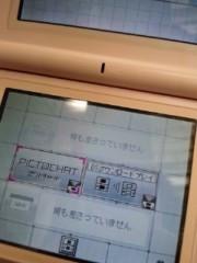 神木智佳 公式ブログ/いざっ 画像1