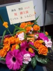 神木智佳 公式ブログ/楽しかった☆ 画像2