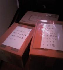 かなやす慶行 公式ブログ/届け!・・・の巻 画像1