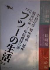 かなやす慶行 公式ブログ/折り返し・・・の巻 画像3