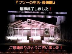 かなやす慶行 公式ブログ/フツーの生活に戻る・・・の巻 画像1