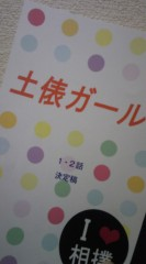 かなやす慶行 公式ブログ/IN・・・の巻 画像2