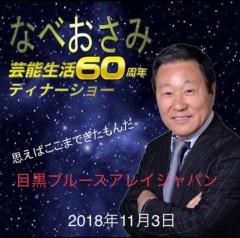 なべやかん 公式ブログ/なべおさみ芸能生活60周年 画像1