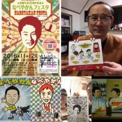 なべやかん 公式ブログ/明日は芸能生活25 周年記念なべやかんフェスタ! 画像1