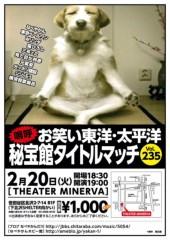 なべやかん 公式ブログ/東洋ライブのお知らせ。 画像1