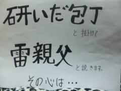 カンカン 公式ブログ/〜とかけましてー 画像3