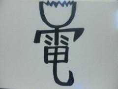 カンカン 公式ブログ/新しい漢字!! 画像2