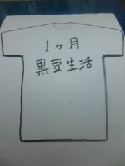 カンカン 公式ブログ/Tシャツ! 画像1