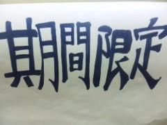 カンカン 公式ブログ/弱点!! 画像1