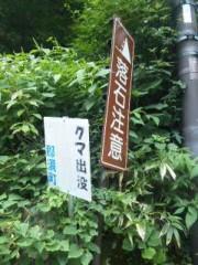 カンカン 公式ブログ/奥那須! 画像1