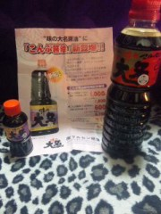 カンカン 公式ブログ/醤油ことかー 画像1