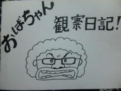 カンカン 公式ブログ/おばちゃんLOVE! 画像1