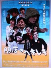 カンカン 公式ブログ/劇団ナックルボーラーズ 画像1