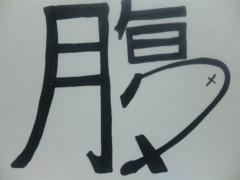 カンカン 公式ブログ/新しい漢字!! 画像1