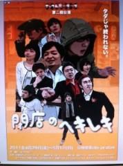 カンカン 公式ブログ/劇団ナックルボーラーズ 画像2