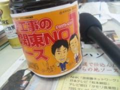 カンカン 公式ブログ/北関東ではNO.1!? 画像3