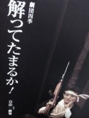 きりばやしひろき 公式ブログ/劇団四季・解ってたまるか!   画像1