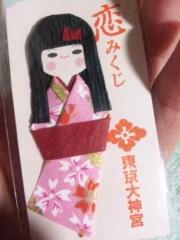 咲乃藍里 公式ブログ/恋みくじと縁結び。 画像1